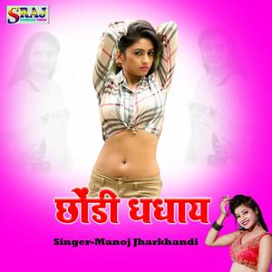 Chhondi Dhadhay cover art