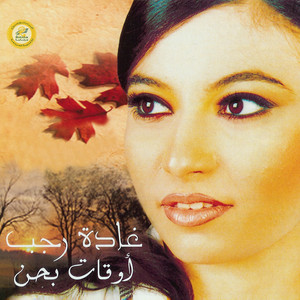 Awa'at Bahenn album
