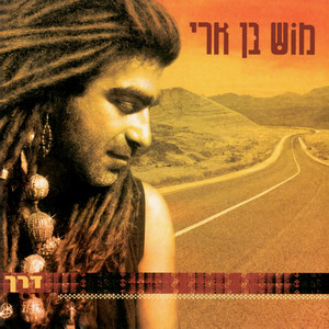 דרך - Mosh Ben Ari