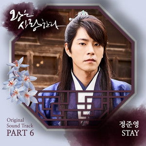 Stay by Jung Joon Young