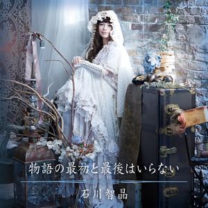 ヘブンリーブルー cover art