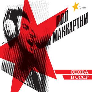 CHOBA B CCCP album