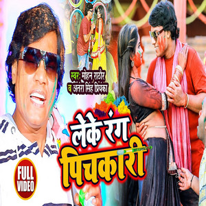 Leke rang Pichkari (Bhojpuri Song)