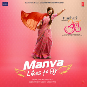 "Manva Likes To Fly (From ""Tumhari Sulu"") by Shalmali Kholgade, Tanishk Bagchi"