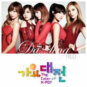 이사람 by 대즐링 레드, 니콜, Jun Hyo Seong, Hyolyn, 나나, HyunA