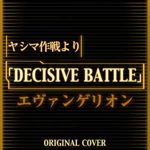 ヤシマ作戦よりDECISIVE BATTLE エヴァンゲリオン ORIGINAL COVER by NIYARI計画