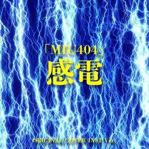 感電 「MIU404」ORIGINAL COVER INST Ver.