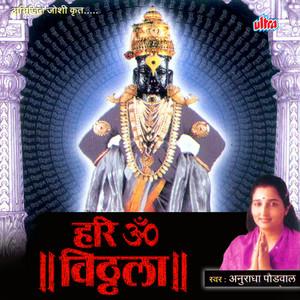 Hari Om Vitthala