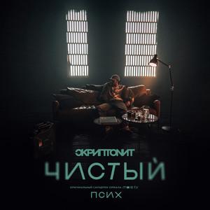 Чистый - OST «Псих» by Scriptonite