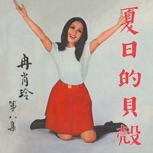 戀愛的季節 by 冉肖玲