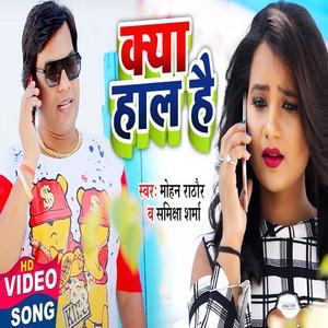 Kya Hal Hai (Hindi)