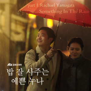 """""""Something In the Rain"""" (Something In the Rain, Pt. 1) [Music from the Original TV Series]"""