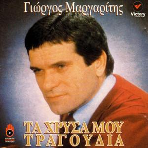 Ta Hrysa Mou Tragoudia album