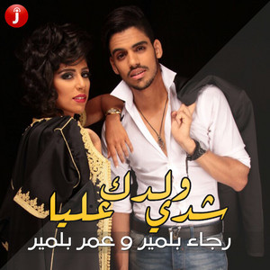 شدي ولدك عليا (feat. عمر بلمير)