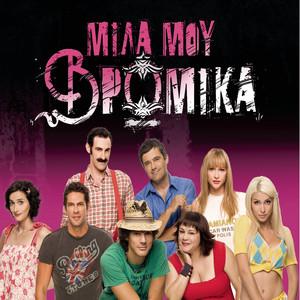 OST_ Mila Mou Vromika album