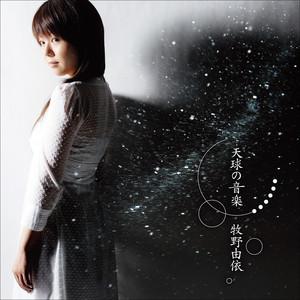 アムリタ cover art