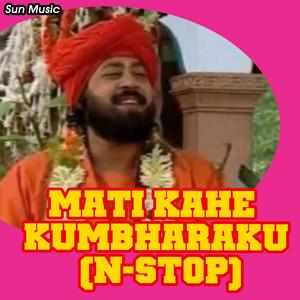 Mati Kahe Kumbharaku2 cover art