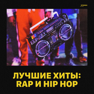 Лучшие хиты: Rap и Hip Hop