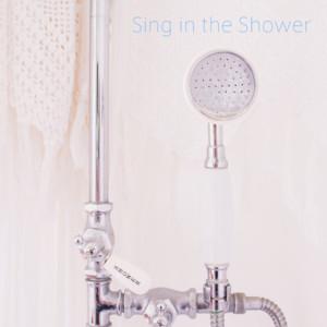 シャワーで歌おう!