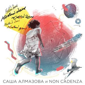 Осень by Саша Алмазова, Non Cadenza