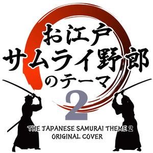ねがい(江戸を斬る) ORIGINAL COVER cover art