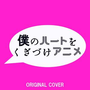 フンフンフン♪だよ らき☆すた 「らららコッペパン」 ORIGINAL COVER by NIYARI計画