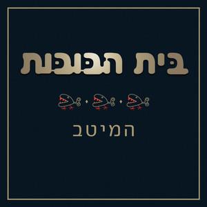 המיטב - Beit Habubot