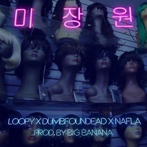 Mijangwon (feat. Loopy & Nafla)
