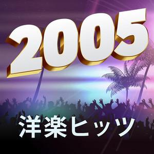 洋楽ヒッツ2005