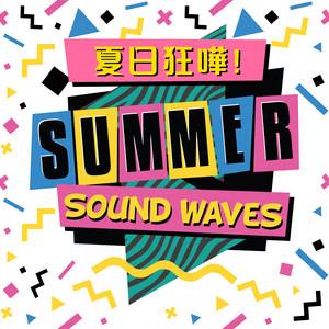 Summer Sound Waves 夏日狂嘩!