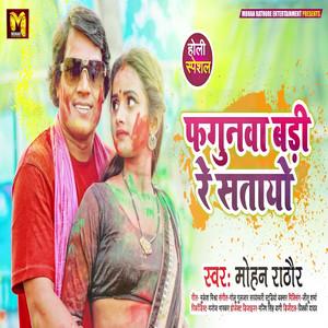 Fagunwa Badi Re Satawo (Bhojpuri Song)