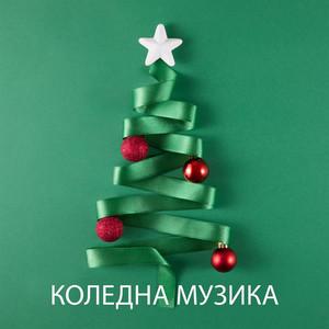 Коледна музика
