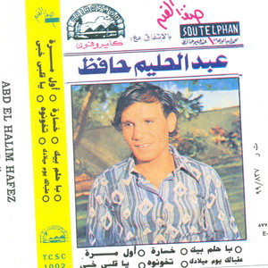 عبدالحليم حافظ album