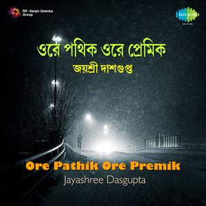 Baje Guru Guru Shankar Danka cover art