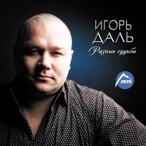 Разные судьбы by Игорь даль