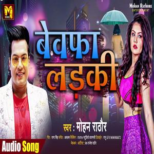 Bewafa Ladki (Bhojpuri Song)