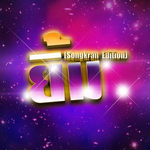 ยิ้ม (Songkran Edition)