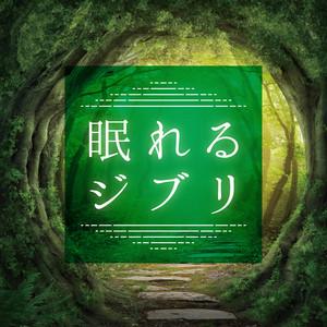 さよならの夏 by GHIBLI & RELAX