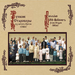 Russian old Believers (Русские Староверы)