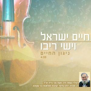 Nigun Hahaim