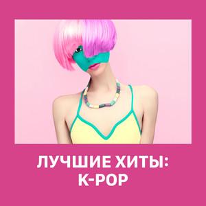 Лучшие хиты: K-Pop