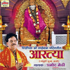 Shirdichya Shri Saibaba Mandiratil Aartya
