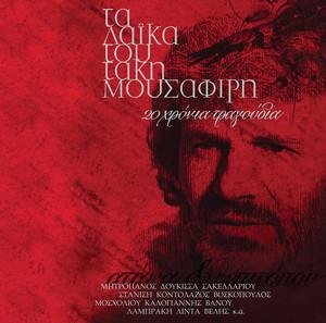 Ataka Ki Epitopou...Ta Tragoudia Tou Taki Mousafiri album