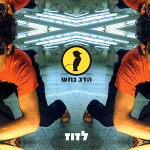 לזוז - Hadag Nahash
