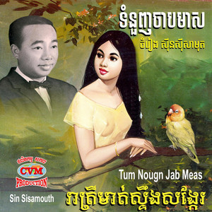 Tum Nougn Jab Meas by Sin Sisamouth
