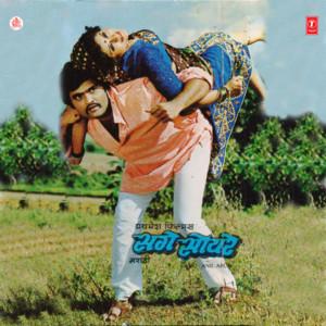 He Ram Laxman Ale cover art