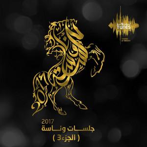 Fekrak Maaee cover art