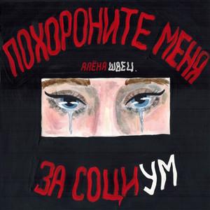 Похороните меня за социум - Alyona Shvets