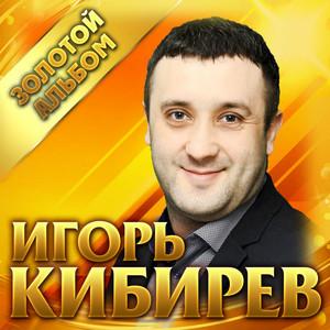 Я тебя люблю by Игорь Кибирев