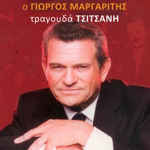 O Giorgos Margaritis Tragouda Tsitsani album